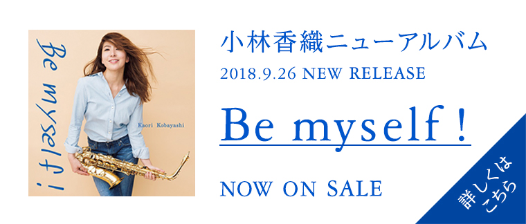 9/26発売のNEW ALBUM 「Be myself!」