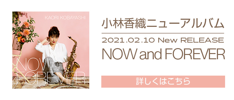 2020/2/10発売のNEW ALBUM 「NOW and FOREVER」